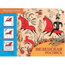 Искусство - детям. Мезенская роспись. Рабочая тетрадь