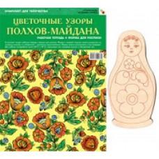 Комплект для творчества. Цветочные узоры Полхов-Майдана.