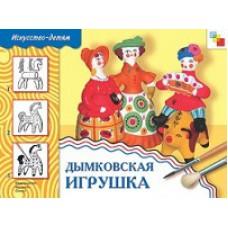 Искусство - детям. Дымковская игрушка. Рабочая тетрадь