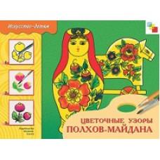Искусство - детям. Цветочные узоры Полхов-Майдана. Рабочая тетрадь