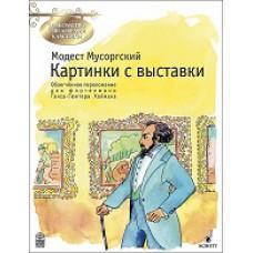 Картинки с выставки.  М. П. Мусоргский