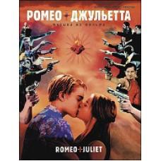 Ромео и Джульетта. Музыка из фильма