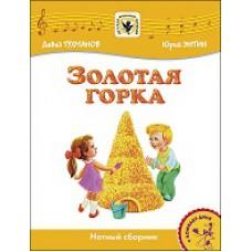 Золотая горка (+CD)