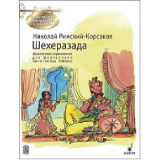 Шехеразада. Н. А. Римский-Корсаков