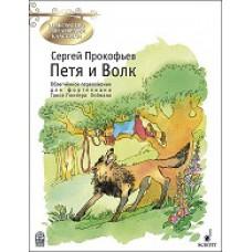 Петя и Волк. Сергей Прокофьев