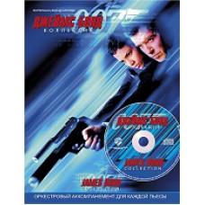 Джеймс Бонд: Коллекция (+CD)