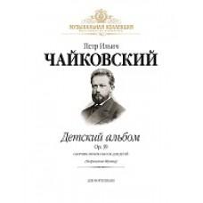 Чайковский П. И. Детский альбом. (+CD)