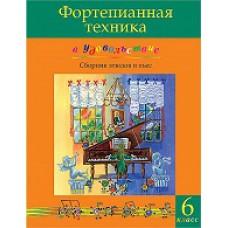 Фортепианная техника в удовольствие. 6-й класс