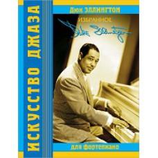 Искусство джаза. Дюк Эллингтон. Избранное