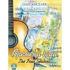 Времена года (+CD) Альбом юного гитариста