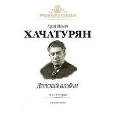 Хачатурян А. И. Детский альбом (1-я и 2-я тетради)