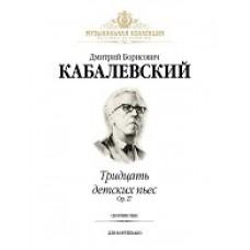 Кабалевский Д. Тридцать детских пьес, Ор. 27