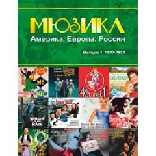 Мюзикл. Америка. Европа. Россия. Вып. 1. 1900-1955