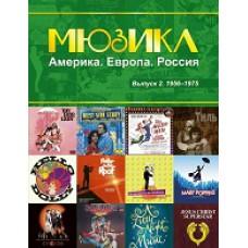 Мюзикл. Америка. Европа. Россия. Вып. 2. 1956-1975