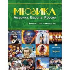 Мюзикл. Америка. Европа. Россия. Вып. 3. 1976 - по наши дни