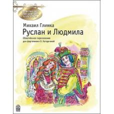 Руслан и Людмила. М. И. Глинка
