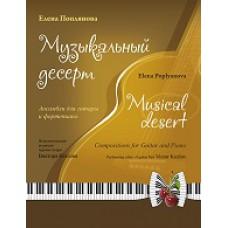 Музыкальный десерт (+CD)