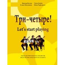 Три-четыре! Пьесы для трио и квартета гитаристов