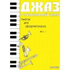 Джаз в музыкальной школе. Пьесы для фортепиано. Вып 1