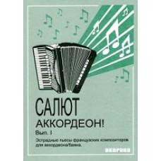 Салют аккордеон!  Вып. 1