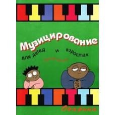 Музицирование для детей и взрослых. Вып 3