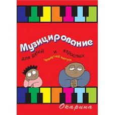 Музицирование для детей и взрослых. Вып 4