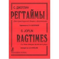 Джоплин С. Регтаймы для трехструнной домры и фортепиано.
