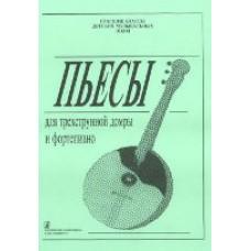 Пьесы для трехструнной домры и фортепиано. Старшие классы ДМШ