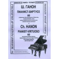 Ш. Ганон. Пианист-виртуоз. 60 упражнений