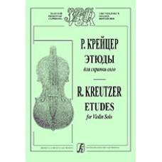 Р. Крейцер. Этюды для скрипки соло