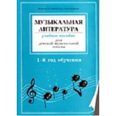 Музыкальная литература. 1-й год обучения