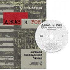 Джаз и рок. Музыка современной России.
