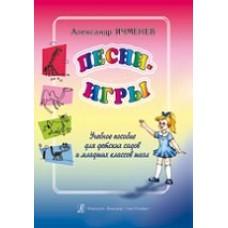 Песни-игры. Учебное пособие для детских садов и младших классов школ