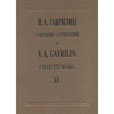 Гаврилин В. А.  Собрание сочинений. Том 15