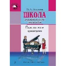 Школа фортепианного ансамбля. Полифонические произведения
