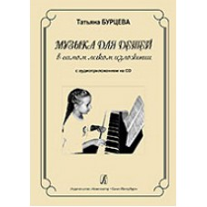 Музыка для детей в самом легком изложении (+CD)