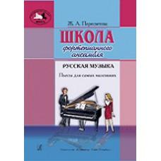 Школа фортепианного ансамбля. Русская музыка.