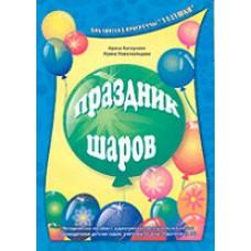 "Серия ""Ладушки"". Праздник шаров."