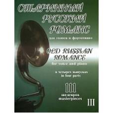 Старинный русский романс. 111 шедевров. Выпуск 3