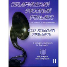 Старинный русский романс. 111 шедевров. Выпуск 2