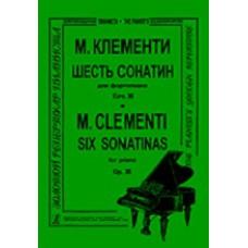 Муцио Клементи.  Шесть сонатин для фортепиано, соч. 36.