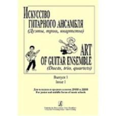 Искусство гитарного ансамбля. Выпуск 1