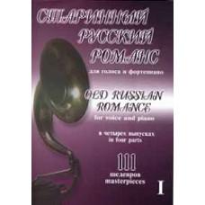 Старинный русский романс. 111 шедевров. Выпуск 1
