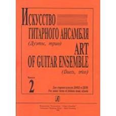 Искусство гитарного ансамбля. Выпуск 2