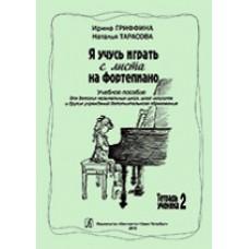 Я учусь играть с листа на фортепиано. Тетрадь 2