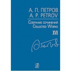 Андрей Петров.  Собрание сочинений. Том XVII. Песни 1950–60-х годов.