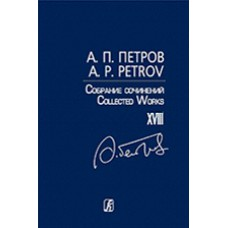 Андрей Петров.  Собрание сочинений. Том XVIII. Песни 1970–80-х годов.