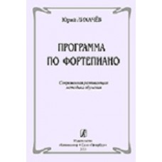 Программа по фортепиано. Современная развивающая методика обучения