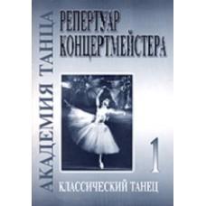 Академия танца. Выпуск 1. Классический танец