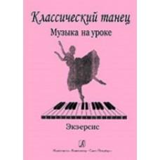 Классический танец. Музыка на уроке. Экзерсис.